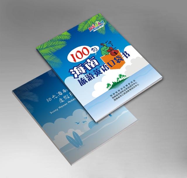 yb亚博体育网页版登录省旅游发展委员会英语口袋书