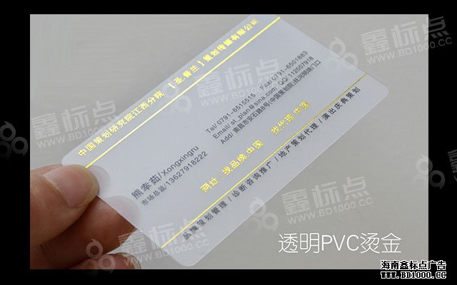 海南广告-海南鑫标点广告公司-pvc透明名片设计制作