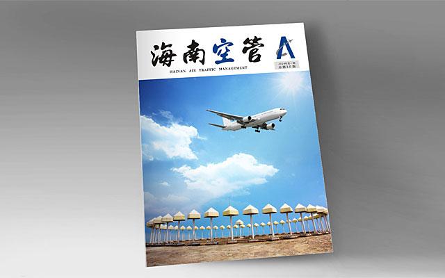 <b>中国民航海南空管杂志设计制作(杂志排版设计直接影响杂志的整体</b>