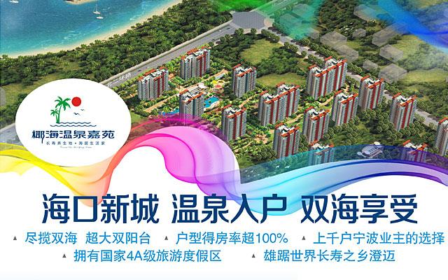 2014椰海温泉嘉苑宣传物料整合