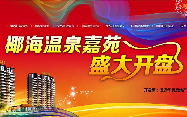 2014椰海温泉嘉苑盛大开盘(宣传