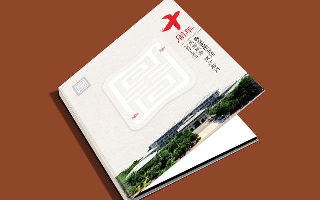2018yb亚博体育网页版登录省图书馆十周年纪念